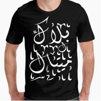 https://www.positivos.com/107654-thickbox/black-metal-in-arabic-writing.jpg