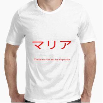 https://www.positivos.com/119880-thickbox/su-nombre-en-japones.jpg